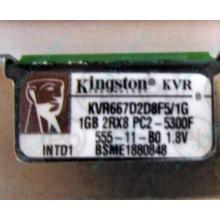 Серверная память 1024Mb (1Gb) DDR2 ECC FB Kingston PC2-5300F (Казань)
